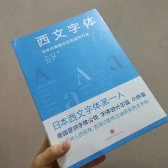 小林章作品系列:西文字体1+西文字体2+西文排版(套装共3册) 晒单图