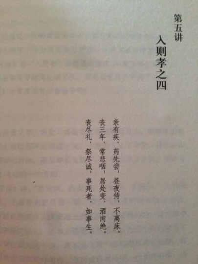 钱文忠集:钱文忠解读《弟子规》 晒单图