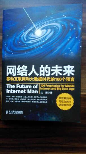 网络人的未来:移动互联网和大数据时代的100个预言 晒单图
