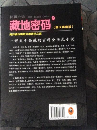 藏地密码:唐卡典藏版9 晒单图