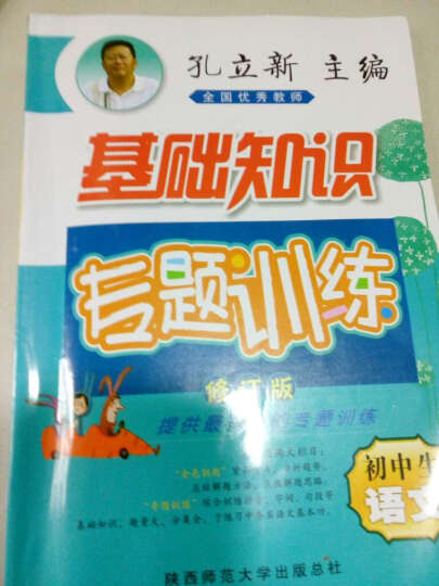 初中生语文基础知识专题训练(修订版 2015版) 晒单图