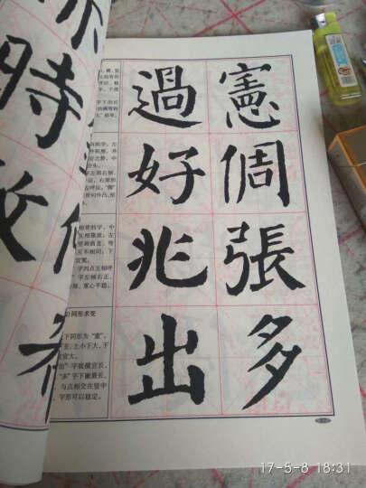 中国书法入门教程·楷书入门大字帖:颜真卿《颜勤礼碑》 晒单图