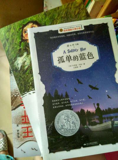 百年国际大奖小说:孤单的蓝色 晒单图