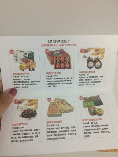 【京东企业购】318型水果提货券 节日礼品券进口海鲜水果礼盒电子卡券团购水果卡 晒单图