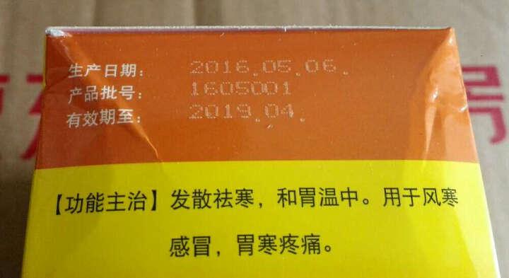 999(三九)姜枣祛寒颗粒 15g*10袋 晒单图