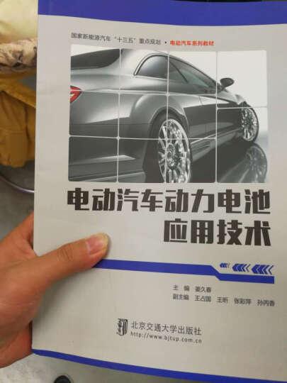 电动汽车动力电池应用技术(国家新能源汽车十三五重点规划电动汽车系列教材) 晒单图