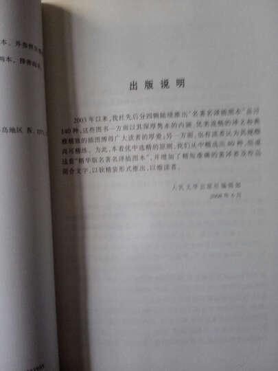汉译世界学术名著丛书:罗马盛衰原因论 晒单图