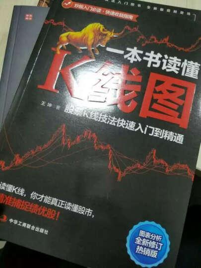 一本书读懂K线图:股票K线技法快速入门到精通(全新图解热销版)大量案例解读,一学就会。股票 晒单图