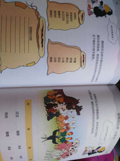 花袜子小乌鸦学前训练营·生活:语言表达训练 晒单图