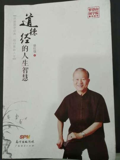 道德经的人生智慧+老子的人生智慧 国学大师与你分享人生幸福之道 中国式管理之父曾仕强著作 哲学  晒单图