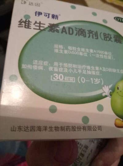 达因 伊可新 维生素AD滴剂 0-1岁 30粒 【两盒装】60粒 晒单图