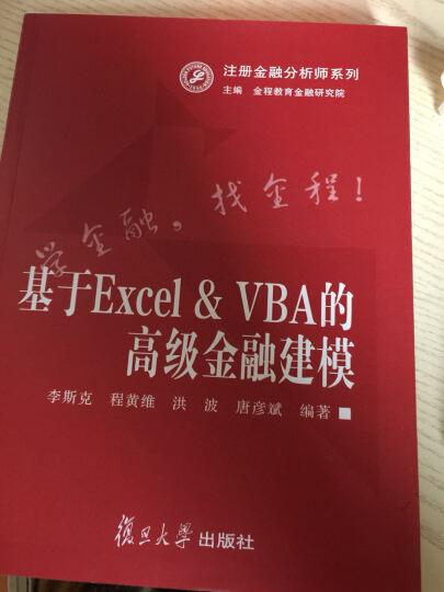 基于Excel&VBA的不错金融建模 晒单图