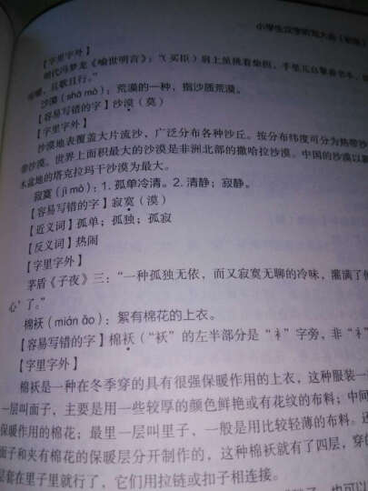 汉字小英雄:小学生要掌握的字与词 晒单图