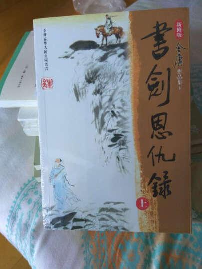 书剑恩仇录(上下新修版)/金庸作品集 晒单图