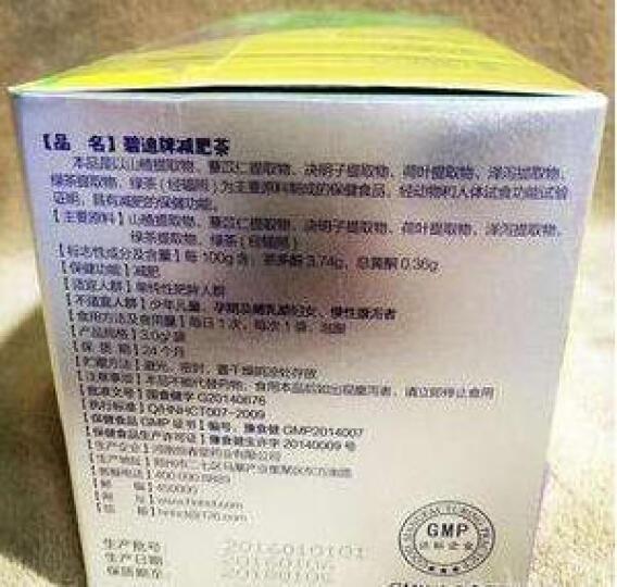 碧迪 秀尔茶减肥茶 荷叶山楂减肥茶 女男减肥瘦身茶30袋*2盒装 晒单图