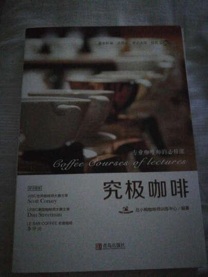 精品咖啡学上下2册+手冲咖啡+究极咖啡共4册 咖啡手册教程书籍 晒单图