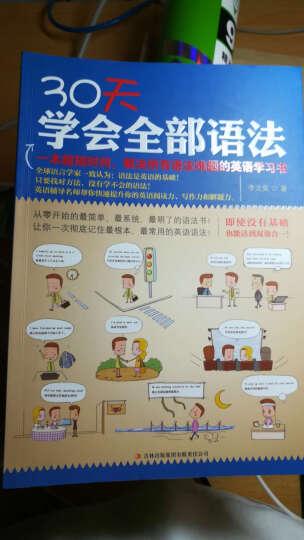 英语耳,完全高效的听力训练法 晒单图