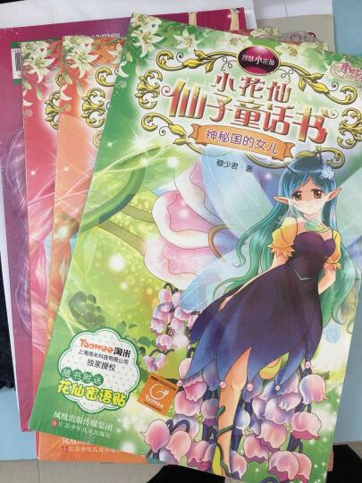 小花仙仙子童话书共4册 约会美丽湖 神秘果的女儿 圣诞夜畅想曲 复活吧摘星花 晒单图