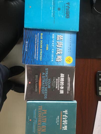 战略管理【套装4册】战略的本质+蓝海战略+平台战略+平台转型:企业再创巅峰的自我革命 晒单图