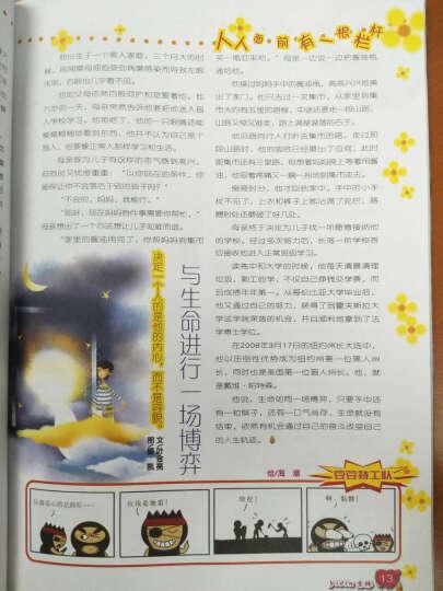 意林少年励志馆3:鱼为奔波始为龙 晒单图