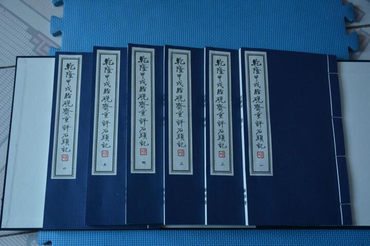 乾隆甲戌脂砚斋评石头记 红楼梦宣纸线装本书籍 重评全批评校本原版原著影印本 晒单图
