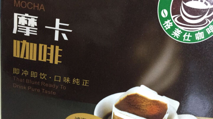 格莱仕咖啡 进口鲜豆现磨黑咖啡五种口味可选开水冲泡即可饮用粉滤泡式挂耳咖啡60g 摩卡咖啡 晒单图