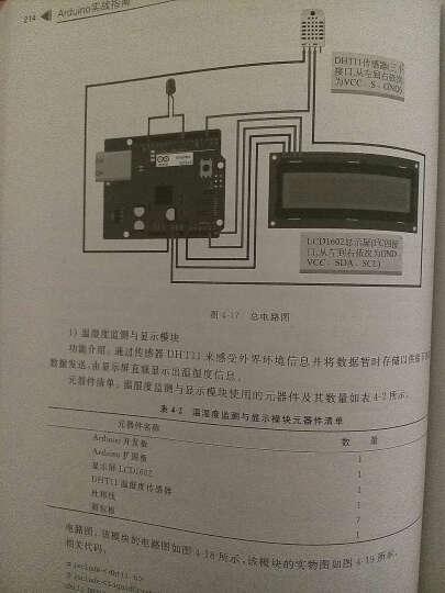 Arduino实战指南 游戏开发、智能硬件、人机交互、智能家居与物联网设计30例/清华开发者书库 晒单图