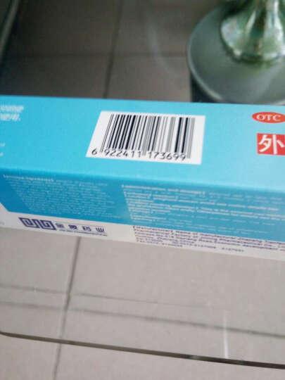 天峰金陵 丝白祛斑软膏 20g 活血化瘀 祛风消斑  晒单图