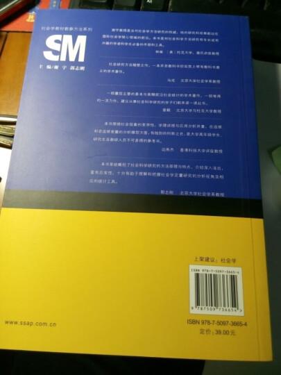 社会学方法与定量研究(第2版) 晒单图