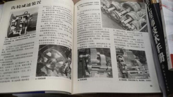 齿轮的功用及加工 晒单图