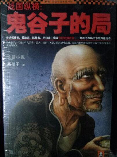 战国纵横 鬼谷子的局传世经典(套装共7册) 晒单图