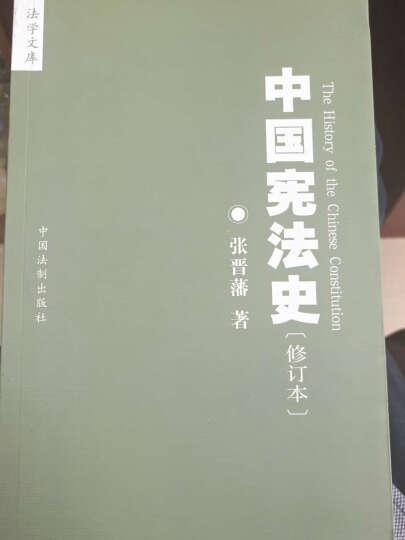 中国宪法史:修订本 晒单图