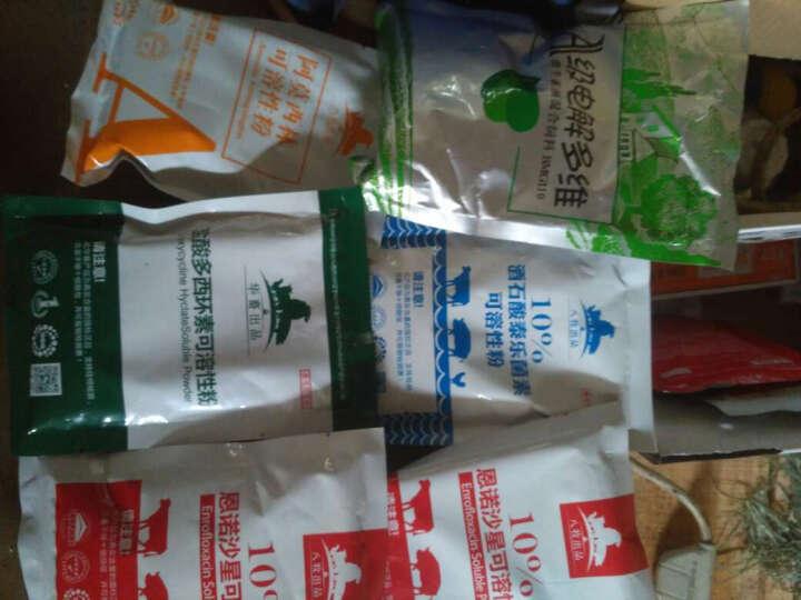 华畜 兽药阿莫西林可溶性粉兽用猪用药鸡鸭禽药水产鱼药 10%阿莫西林消炎药 晒单图