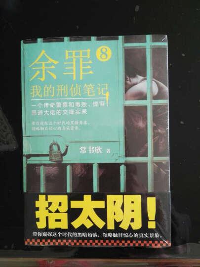 包邮 余罪:我的刑侦笔记8 常书欣 著   张一山主演同名网剧原著小说 悬疑侦探小说 晒单图