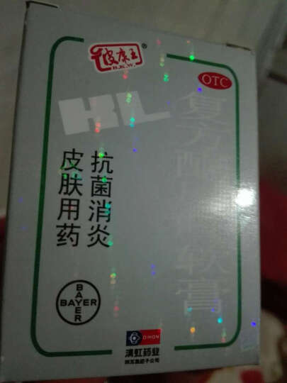 皮康王 复方酮康唑软膏 15g 晒单图