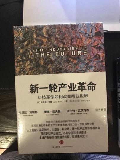 新一轮产业革命 中信出版社图书 晒单图