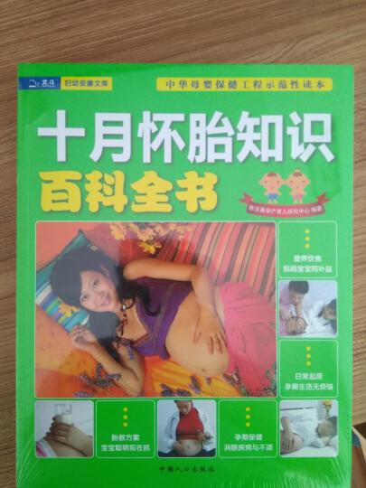 育儿百科:十月怀胎知识+新生儿婴儿幼儿护理+金牌月嫂教你做月子(套装3册) 晒单图