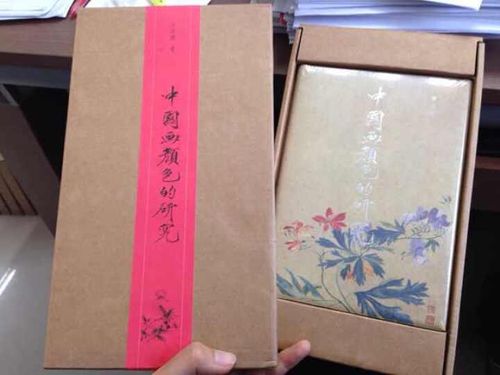 中国画颜色的研究 晒单图