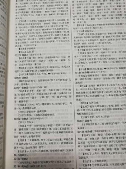 中医方剂大辞典(第2版 第四册) 晒单图