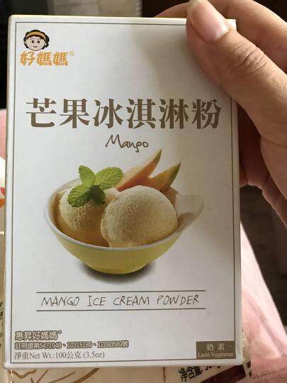 惠昇好妈妈 好妈妈硬冰淇淋粉 台湾进口 软雪糕冰糕粉 冰激凌 烘焙原料100g 香芋味 晒单图