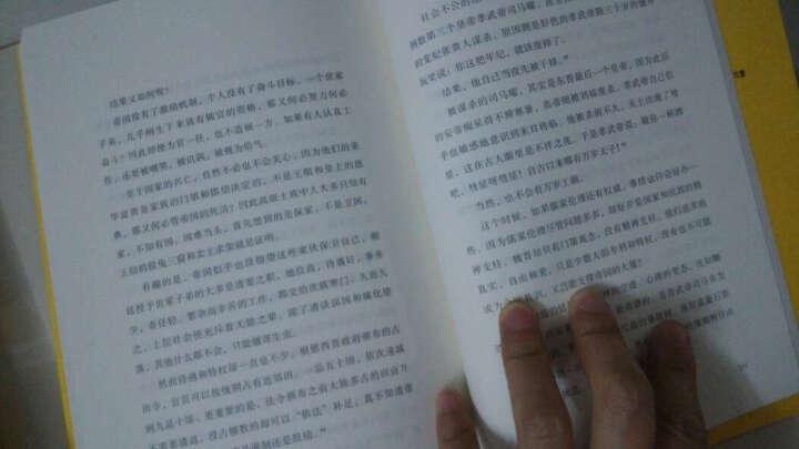 易中天中华史第十一卷:魏晋风度 晒单图