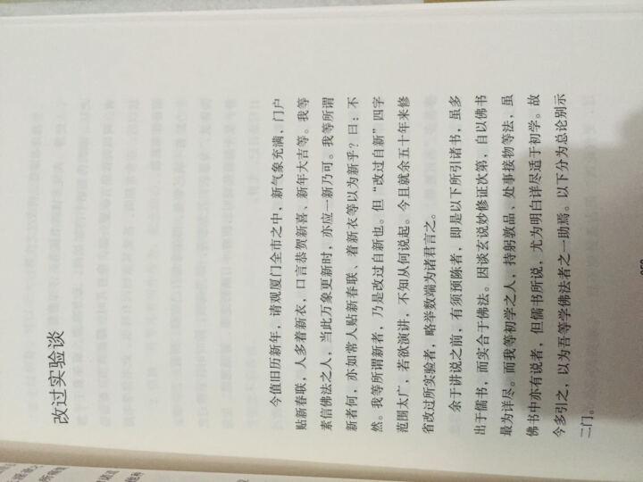 李叔同作品:一轮圆月耀天心 晒单图