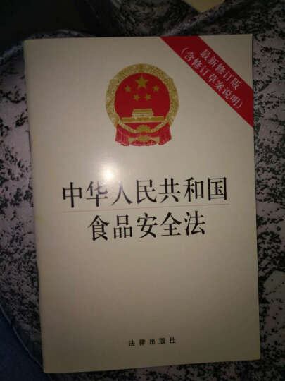 【法律出版社】中华人民共和国食品安全法(新修订版,附草案说明) 法规 单行本 法律书 晒单图