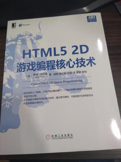 HTML5 2D游戏编程核心技术 晒单图