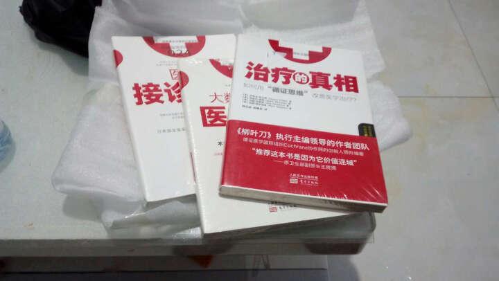 治疗的真相 Iain Chalmers;杨克虎,陈耀龙 9787506088435 晒单图