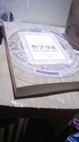 哲学导论:综合原典阅读教程(第9版)  [美] 罗伯特·C·所罗门 著      后浪 晒单图