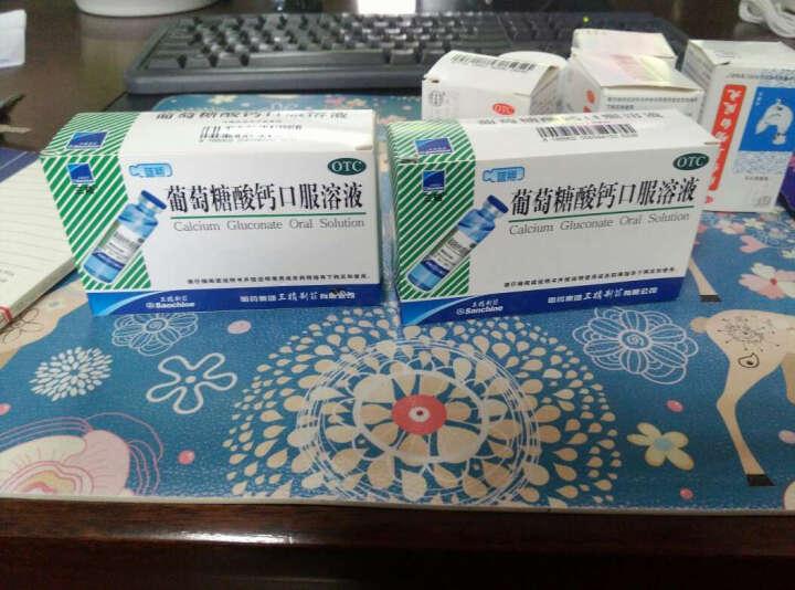 三精葡萄糖酸钙口服溶液(含糖型)12支 孕妇儿童哺乳期妇女补钙 两盒装 晒单图