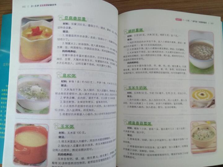 怀孕育儿宝宝食谱(套装共3册) 晒单图