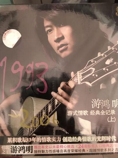 游鸿明:游式情歌 游鸿明经典全纪录(上)(CD) 晒单图