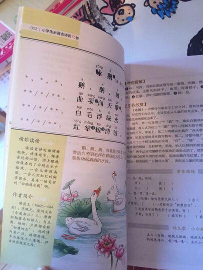 小学生必背古诗词75首(彩图版) 晒单图